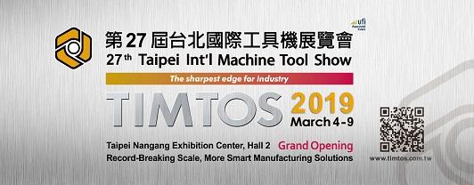 2019 第27屆台北國際工具機展