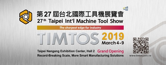 2019 The 27th Taipei Int'l Machine Tool Show